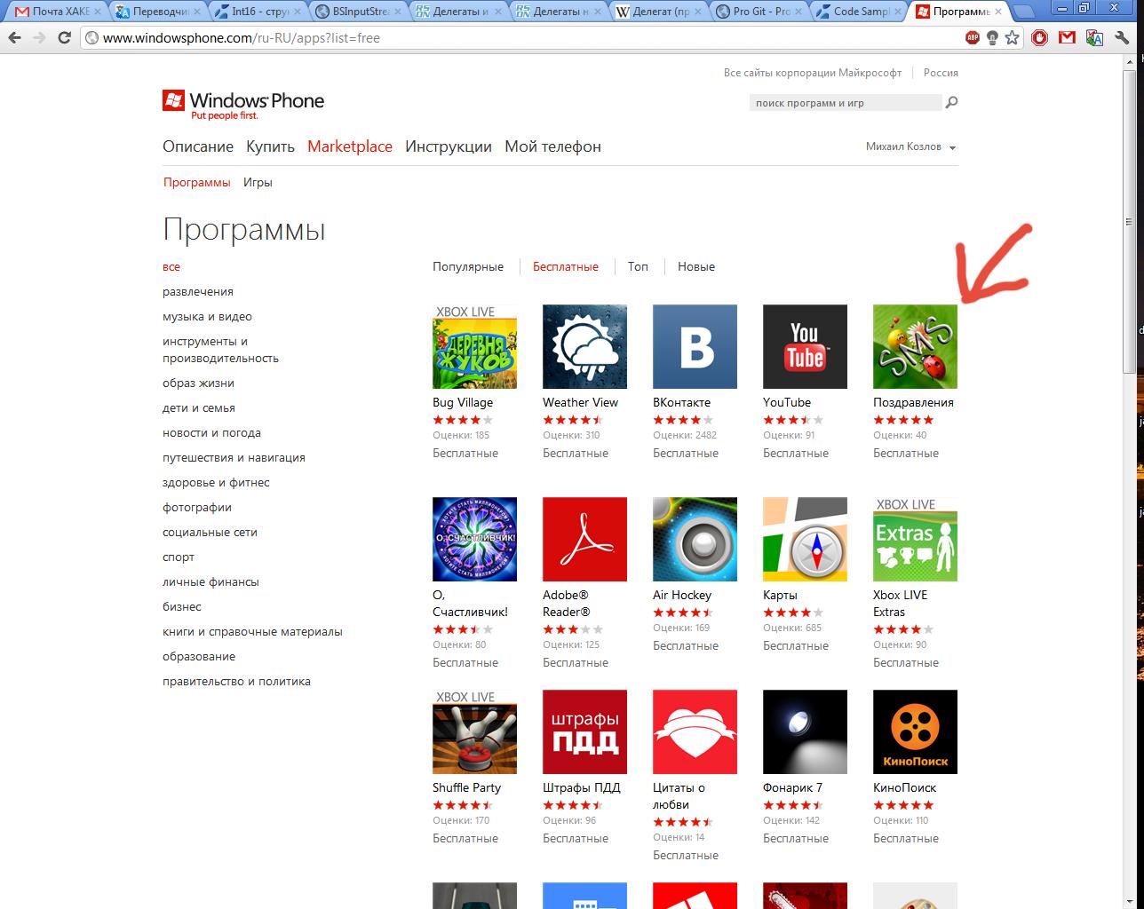 "Windows application ""My greetings"" – Koz tv"
